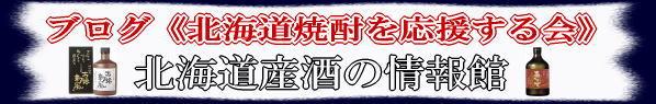 北海道焼酎を応援する会《道産酒情報館》