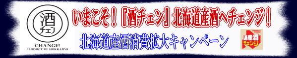 酒チェン 北海道産酒消費拡大キャンペーン