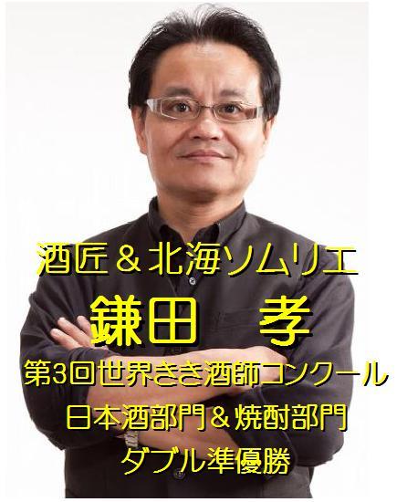 酒匠&北海道ソムリエ 鎌田孝