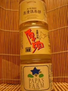 北緯44度 清里町焼酎醸造事業所 お土産用ボトル