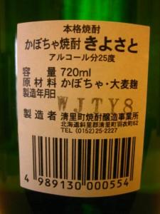 本格かぼちゃ焼酎 きよさと 25度 720ml 清里町 清里町焼酎醸造事業所