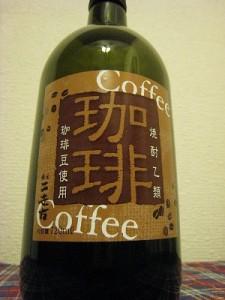 珈琲焼酎 コーヒー焼酎 25度 720ml 倶知安町 二世古酒造