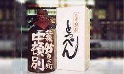 むぎ焼酎 「とっぺん」&「北緯45度の町中頓別」麦焼酎 中頓別町 平田商店