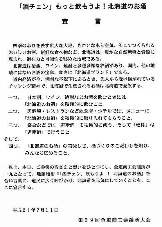 【酒チェン】宣言