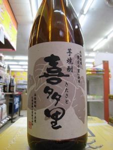 喜多里 1800ml 札幌酒精工業