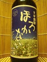 ほろかない 本格蕎麦(そば)焼酎 25度 720ml 幌加内町