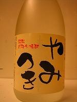 やみつき もち米焼酎  25度 720ml 幌加内町 橘倉酒造