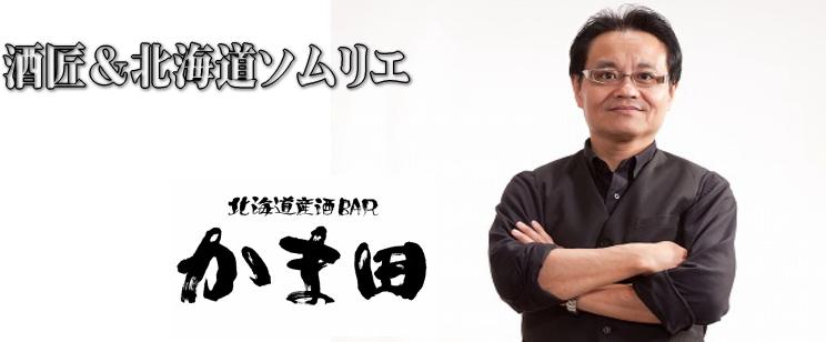 北海道産酒BAR かま田 酒匠:鎌田孝