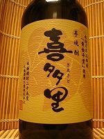 喜多里 黄金千貫 芋焼酎 25度 720ml 札幌市 札幌酒精工業