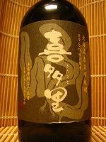 喜多里 昆布 こんぶ焼酎 25度 720ml 札幌市 札幌酒精工業