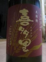 喜多里 麦焼酎 札幌市 25度 720ml 札幌酒精工業