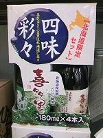 四味彩々 北海道限定 180Ml×4本 札幌市 札幌酒精工業