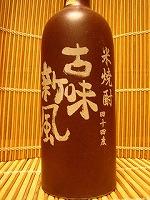 古味新風 米焼酎:とうきび焼酎:麦焼酎 44度 720ML 札幌市 札幌酒精工業