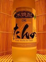 米DEたんの(こめでたんの)本格米焼酎 20度 720 ml 端野町 札幌酒精工業