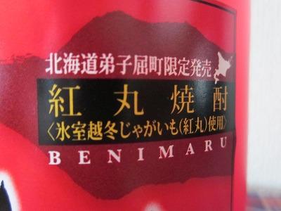 紅の詩(くれないのうた) じゃがいも紅丸焼酎 25度 720ml 弟子屈町 合同酒精旭川工場
