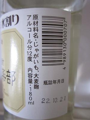 浪漫倶楽部ワンカップ じゃがいも焼酎 12度 300ml 清里町 清里町焼酎醸造事業所