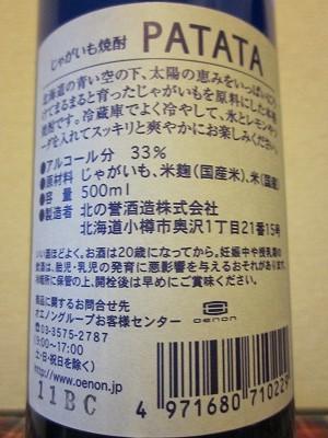 PATATA じゃがいも焼酎 33度 500ml 小樽市 北の誉酒造