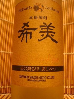 希 美 きび いなきび焼酎  札幌酒精工業