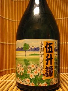 五升譚 ごしょうたん じゃがいも焼酎 25度 720ml  美瑛町 合同酒精旭川工場