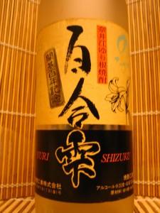 百合雫 ゆりしずく 百合根焼酎 20 度 720ml 奈井江町 札幌酒精工業