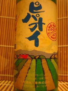 ピパオイ アスパラガス焼酎 20度 720ml 美唄市 札幌酒精工業