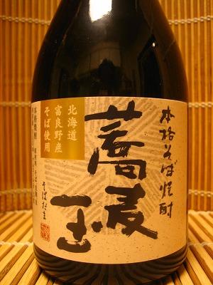 蕎麦玉 そばだま 富良野産そば焼酎 20度 720ml 富良野市 サッポロビール