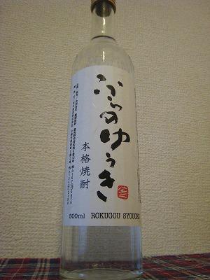 ふらのゆうき 麓郷焼酎 そば焼酎 25度 720ml 富良野市 田中酒造
