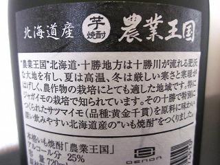 農業王国 幕別 合同酒精旭川工場 黄金千貫