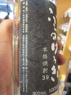 ふらのゆうき 麓郷焼酎 そば焼酎 25度(500ml)+40度(180ml)  富良野市 田中酒造