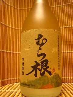 むら根 むらこん 長いも焼酎 25度 720ml 東藻琴町 清里町焼酎醸造事業所