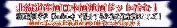 北海道産酒地酒日本酒ドット呑む!by 酒チェン万歳!酒匠 鎌田孝