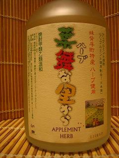 葉舞な里から(ハーブなさとから) アップルミント焼酎 20度 720ml 妹背牛町 合同酒精旭川工場