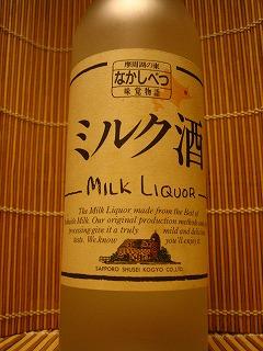 ミルク酒 牛乳焼酎 25度 720ml 中標津町 札幌酒精工業