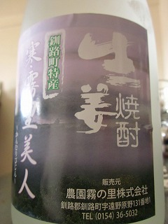 釧路町特産 生姜焼酎 寒霧里美人 かんむりびじん 25度 720ml 釧路町 落合酒造場