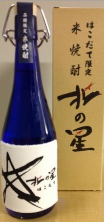 北の星 米焼酎 720ml 41度 函館市 札幌酒精工業&カネス杉澤事業所