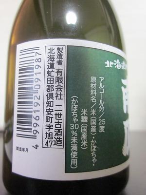 北海道かぼちゃ便り《南瓜》 カボチャ焼酎 25度 180ML&500ML 倶知安町 二世古酒造