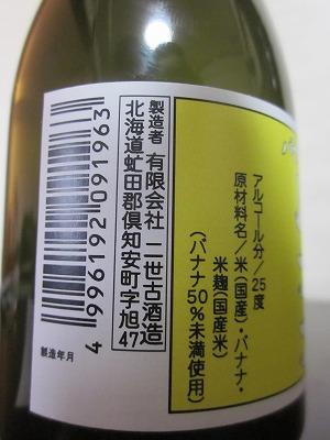 バナナ便り《バナナ》 バナナ焼酎 180ML&500ML 倶知安町 二世古酒造