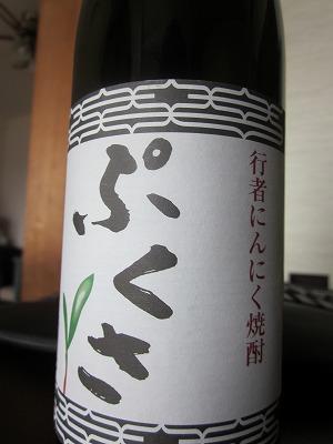 ぷくさ 行者にんにく焼酎 25度 720ml 標茶町 落合酒造  小野商店