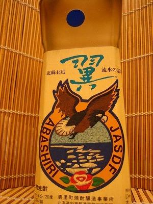 翼つばさ じゃがいも焼酎 25度 720ml 網走市  清里町焼酎醸造事業所