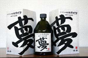 夢 松茸(まつたけ)焼酎 25度 720ml 西興部村  二世古酒造