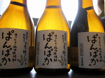 ぱんぱか 道産小麦焼酎 25度 720ml 新得町 さほろ酒造